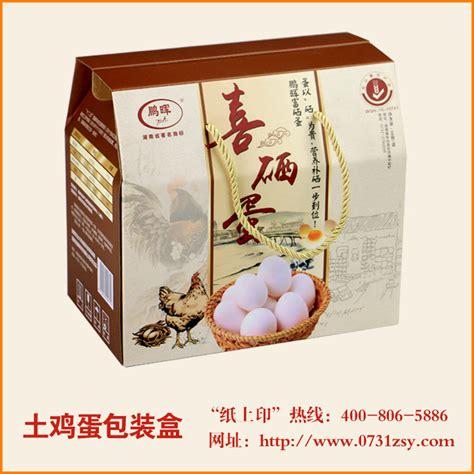 长沙土鸡蛋包装盒定制_活鸡/鸡蛋包装盒_长沙纸上印包装印刷厂(公司)