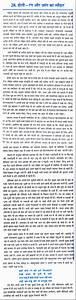 Baisakhi essay written in punjabi language