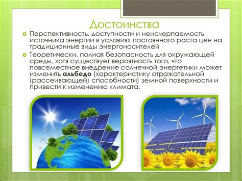 Тип ксэ вт солнечная энергетика. Альтернативные источники энергии.