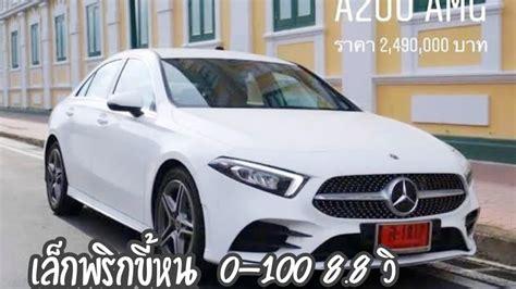 รีวิว Mercedes Benz A200 AMG ซีดานไซส์กะทัดรัด ราคา 2.49 ...