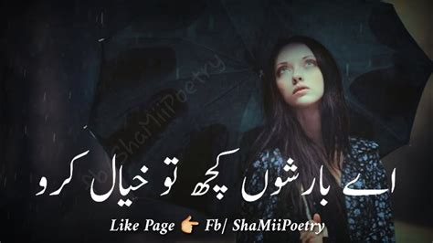barish poetry barish kuch to khyal kar urdu sad poetry