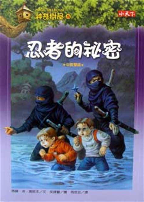asianparentcom night   ninjas magic tree house book