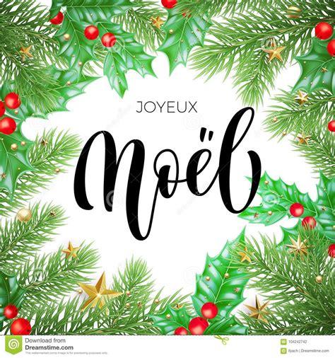 Joyeux Noel French Merry Christmas Trendy Quote