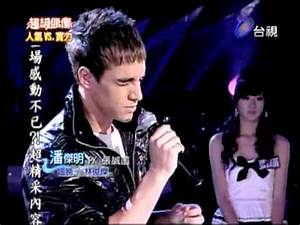 超級偶像3 200904040張誠菡(惜兒)PK潘傑明 - YouTube