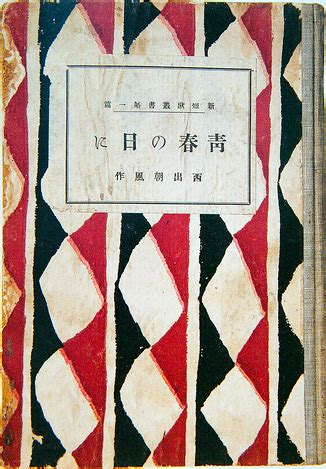 Letterology Midcentury Japanese Book Covers