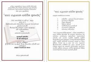 wedding invitation cards wordings sinhala yaseen for With wedding invitation format sri lanka