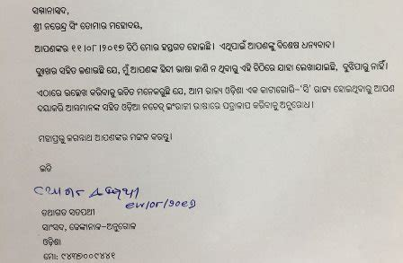 odia application  cover letter