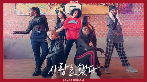 Love Scenario (사랑을했다) Dance Cover By Risin'crew