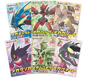 Pokemon Starter Mega Evolution