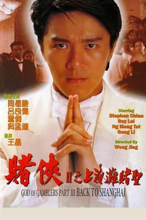 God Of Gamblers Iii Back To Shanghai (1991