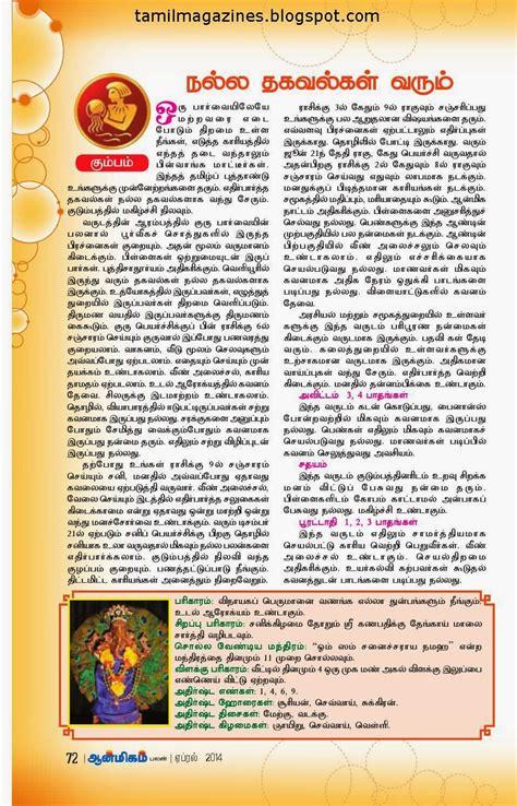 2013 Rasi Predictions | adanih.com
