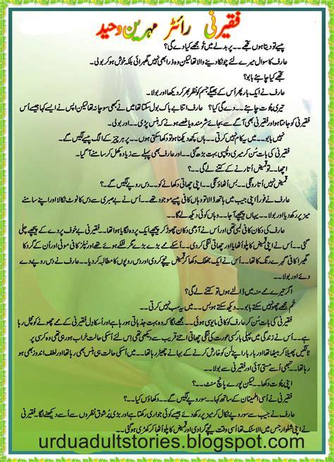 Urdu Adult Sex Stories