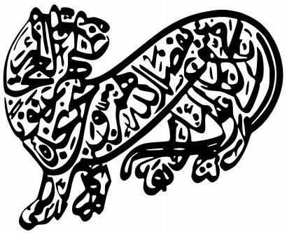 Calligraphy Islamic Ali God Tiger Svg Wikipedia