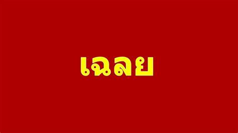 แบบฝึกหัดสาระภาษาไทย ป 5 ข้อ 5 4k - YouTube