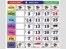 Calendar Kuda 2017 Pdf Calendar Template 2018