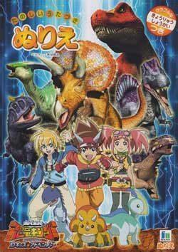 dinosaur king kyoryu king coloring book