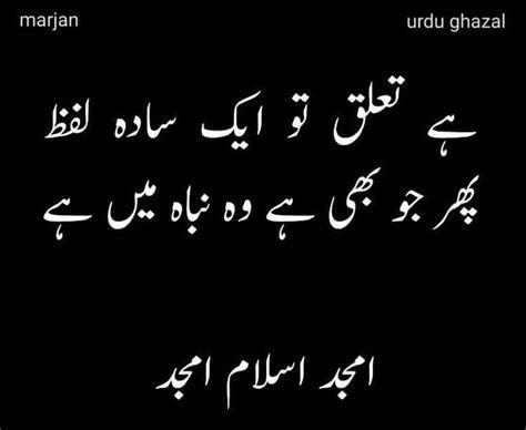 pin  humairah  urdupunjabi poetry urdu quotes