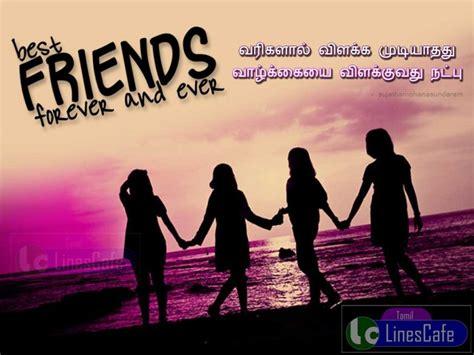 friendship short kavithai  tamil tamillinescafecom