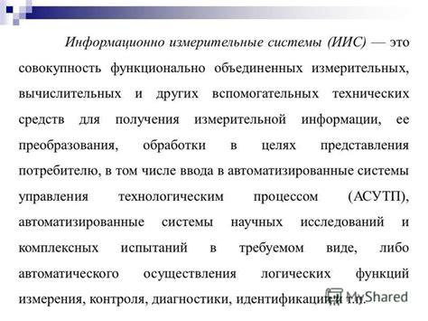 Список литературы Средства измерения контроля качества электроэнергии