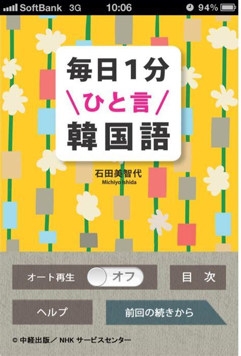 Nhk 語学 アプリ