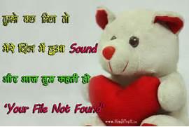 Shayari Hindi Facebook Covers Sad Quotes Love Hurts Wallpapers For With