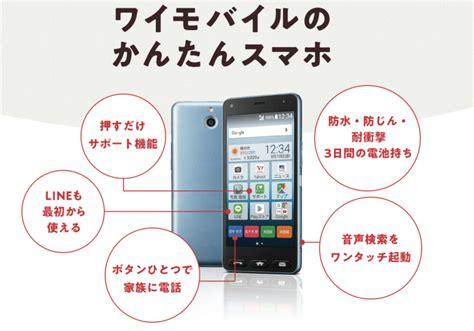ワイ モバイル 60 歳 以上 iphone