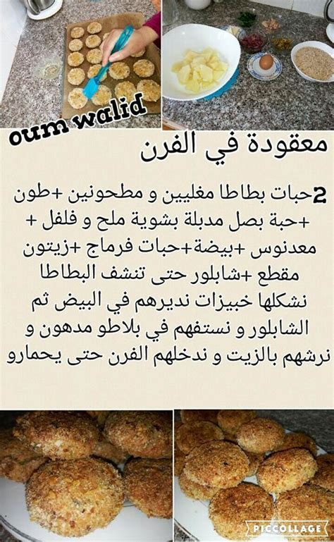 samira cuisine pizza gateaux oum walid
