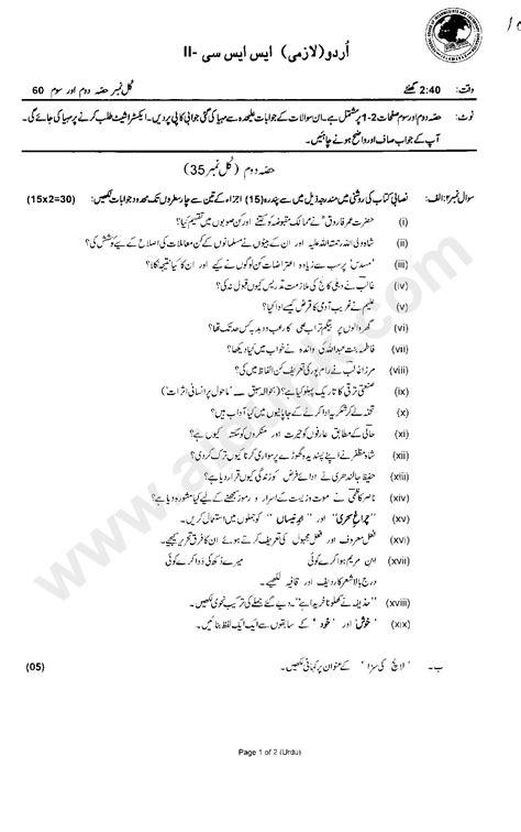 urdu  guess papers  matric federal board  class