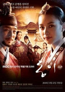 dong yi tv series wikipedia