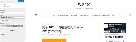 網站標題與小標快速更改  Wp 101