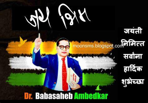 Br ambedkar biography in english