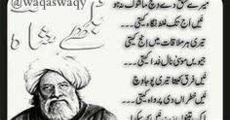 mere ishq de vich mashook na ho urdu sad poetry