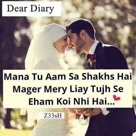 true love urdu love  quotes islamic love