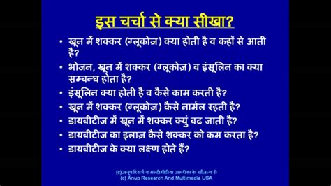 hindi glucose  diabetes part  dr anup md teaches