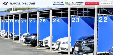 成田 空港 駐 車場