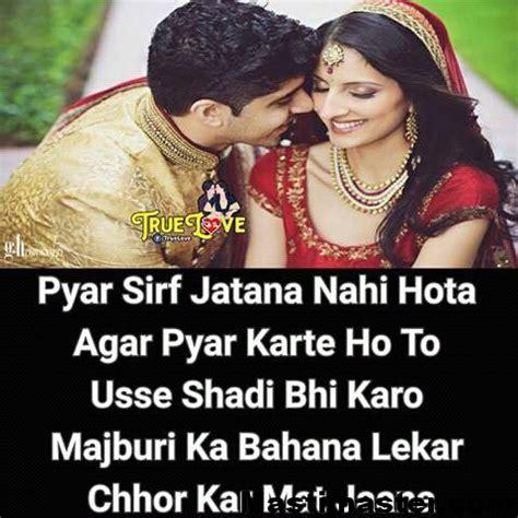 love hindi shayari mastimastercom