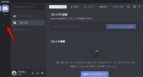 ディス コード 音楽 bot