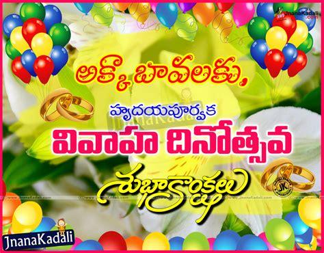 beautiful telugu marriage day  quotes  brother sister wishes jnana kadalicom
