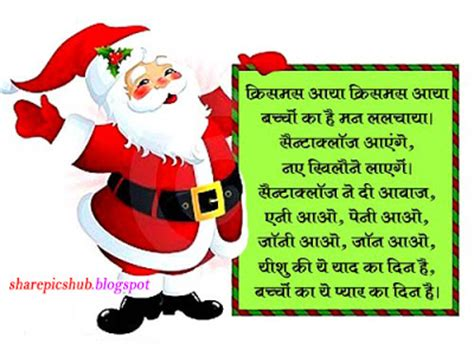 santa claus poems for in poems for in pics hub