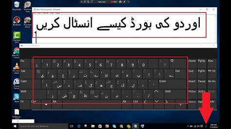 how to install urdu keyboard in windows 10 7 laptop or pc urdu writing
