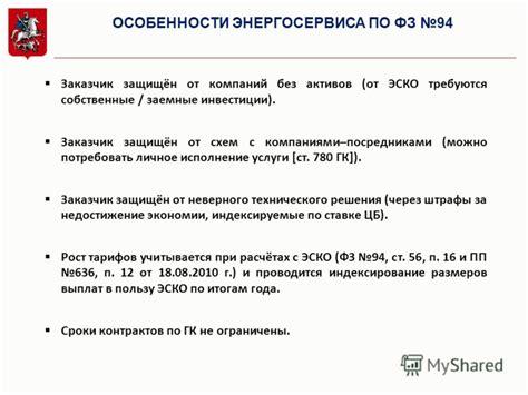 Статья 108. особенности заключения энергосервисных контрактов консультантплюс