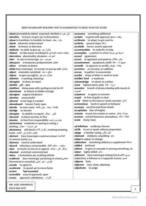 Sat Words Worksheet  Free Esl Printable Worksheets Made By Teachers