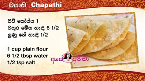 chapathi ape amma official website