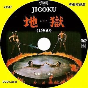 誰も作らない映画のDVDラベル 地獄 JIGOKU 1960