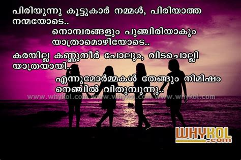 Autograph Friendship Quotes In Malayalam