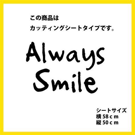 常に笑顔 名言 英語