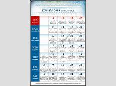 March 2018 Kannada Calendar Hevilambi Nama Samvatsara
