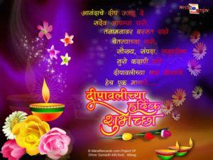 marathi diwali greeting cards happy diwali wallpapers