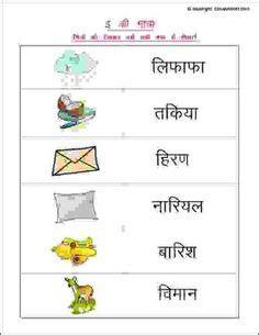 hindi worksheet  ki matra  shabd