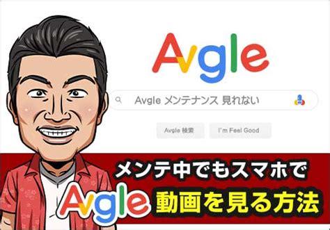 Avgle マルウェア iphone